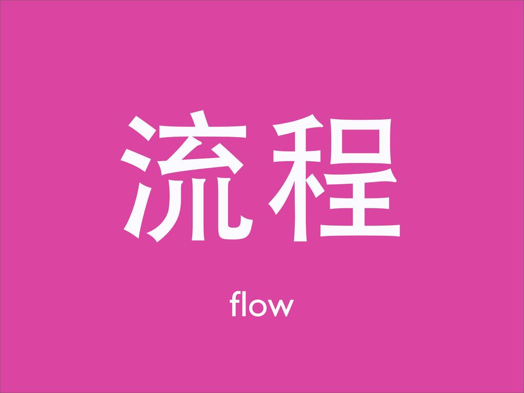 流程 flow