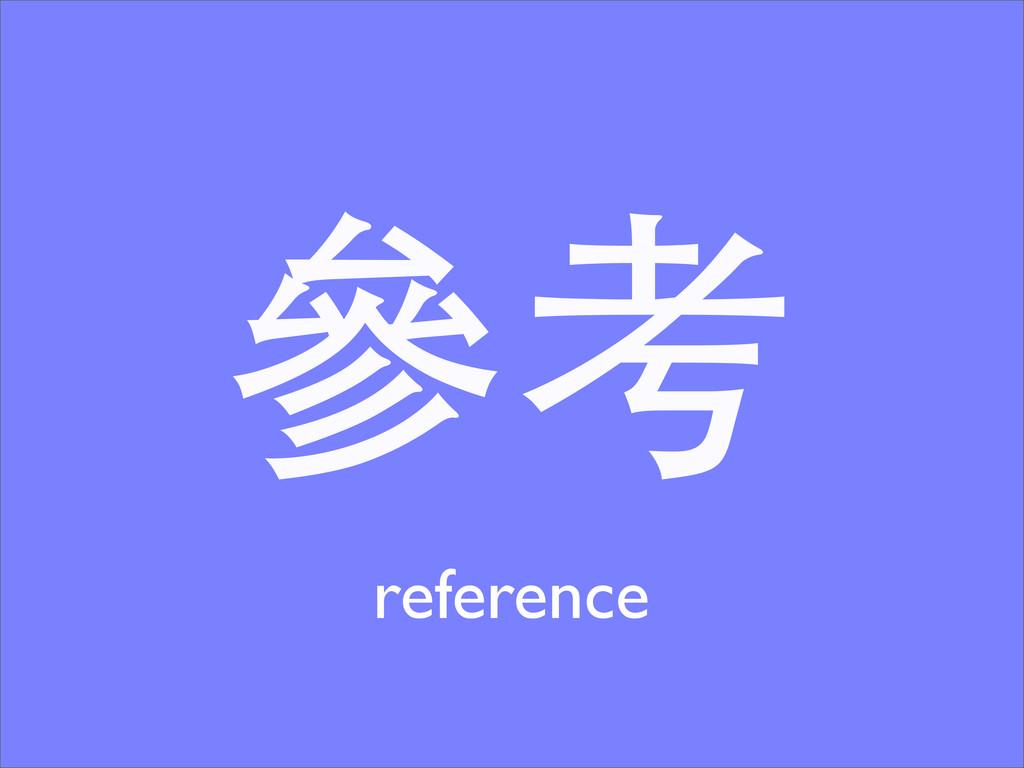 參考 reference