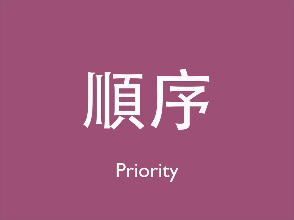 順序 Priority