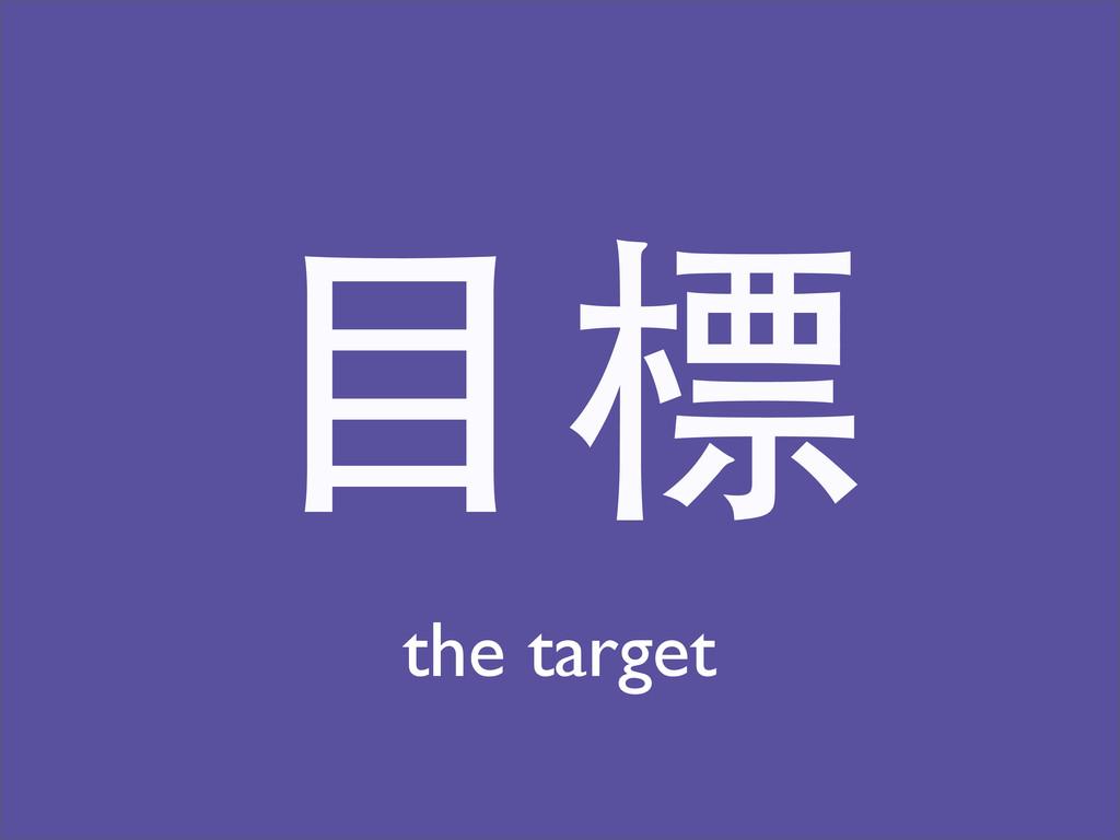 目標 the target