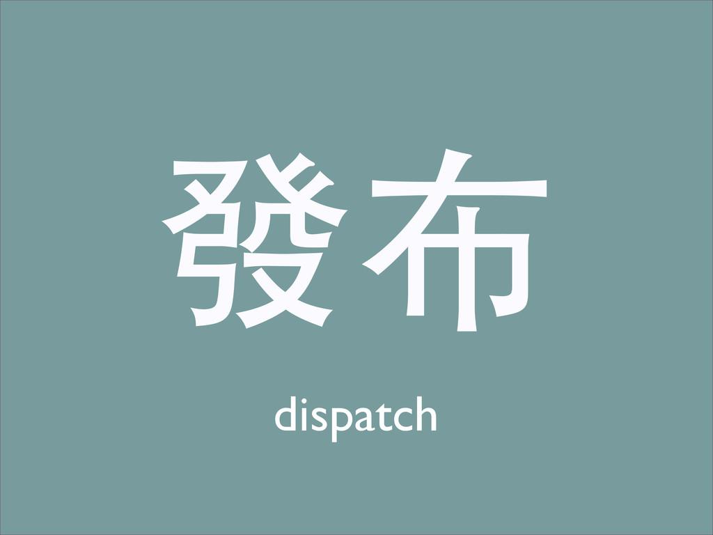 發布 dispatch