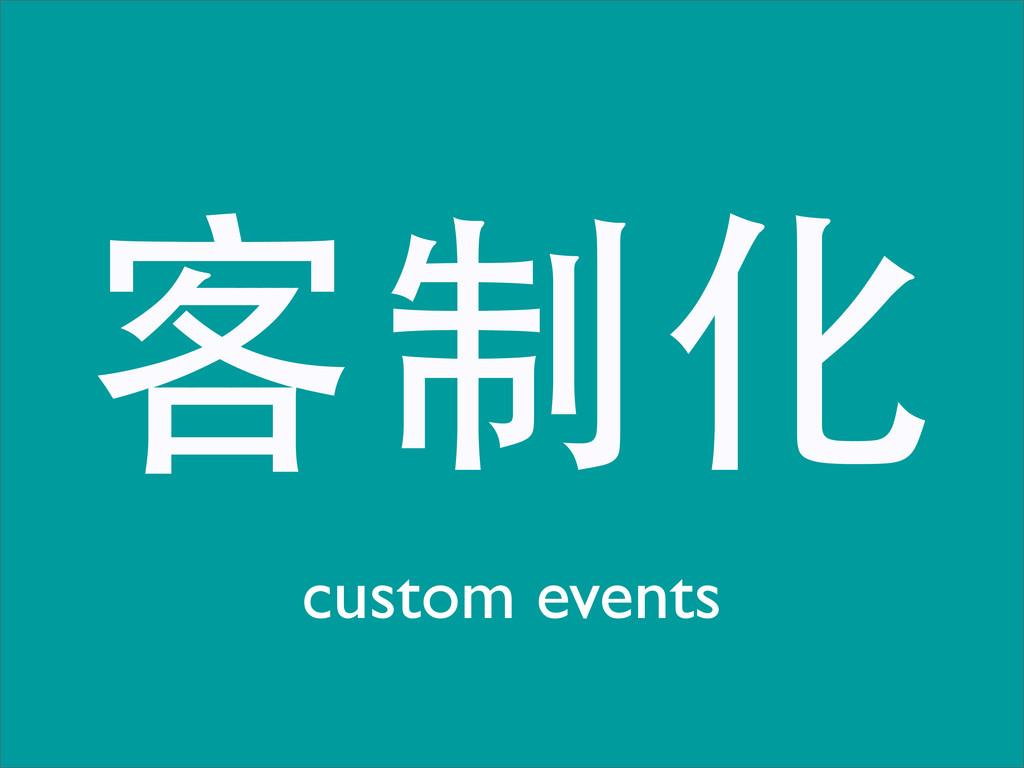 客制化 custom events