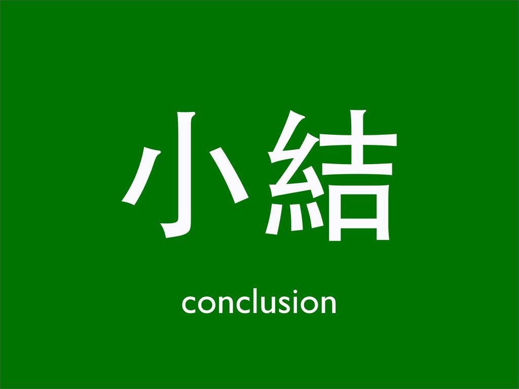 小結 conclusion