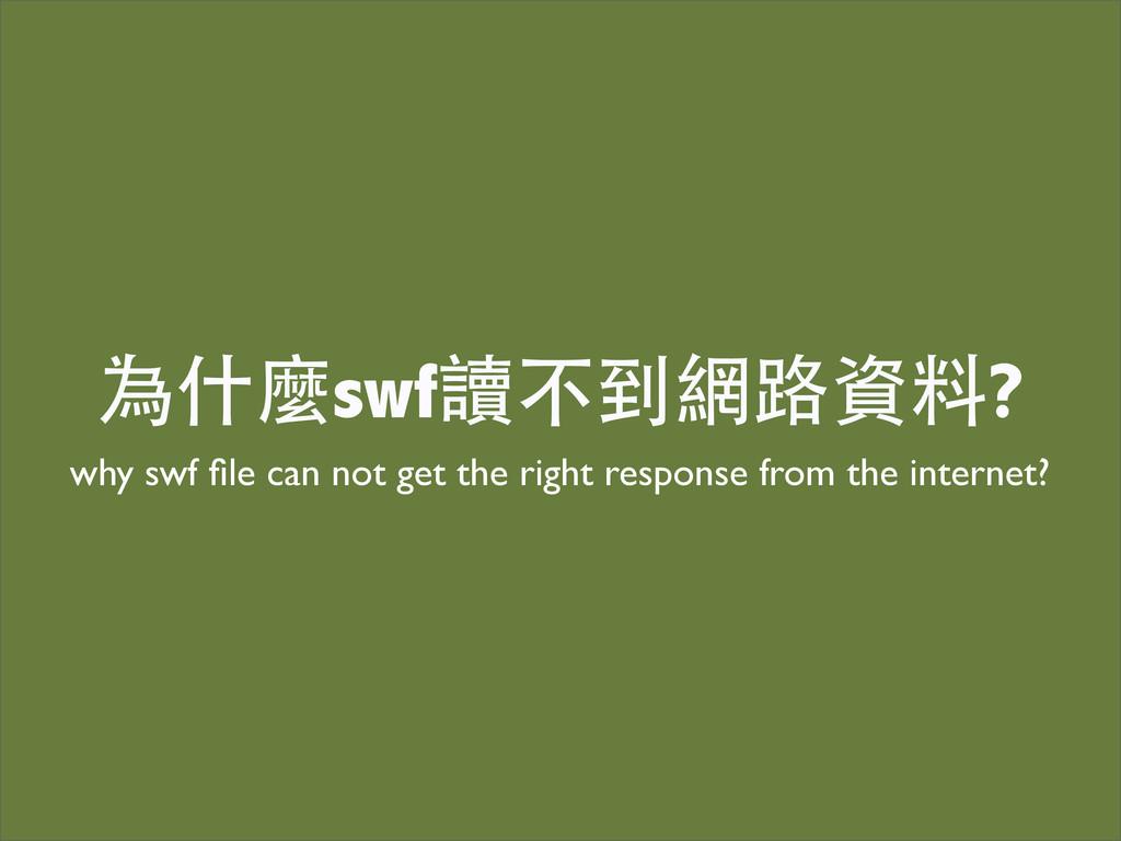 為什麼swf讀不到網路資料? why swf file can not get the righ...