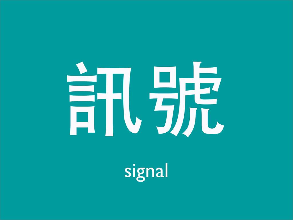 訊號 signal