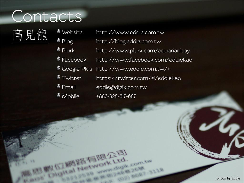 高見見龍龍 Conacts photo by Eddie Websie Blog Plur...