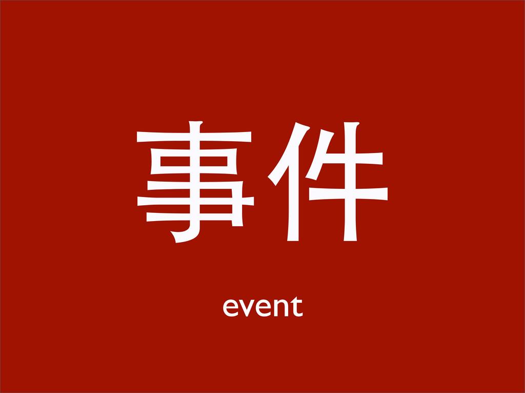 事件 event