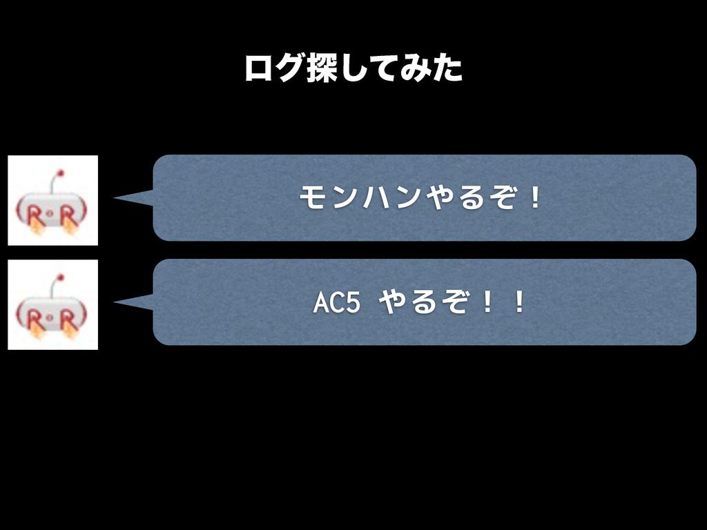 ϩά୳ͯ͠Έͨ モンハンやるぞ! AC5 やるぞ!!