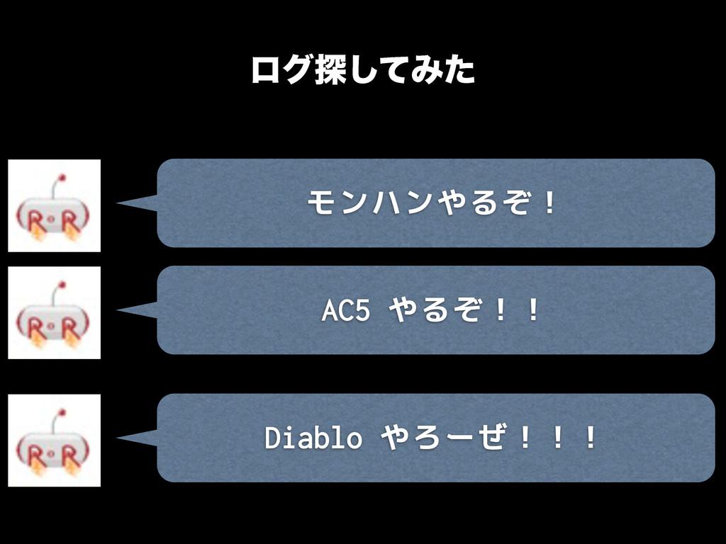 ϩά୳ͯ͠Έͨ モンハンやるぞ! AC5 やるぞ!! Diablo やろーぜ!!!