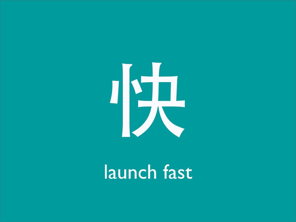 快 launch fast
