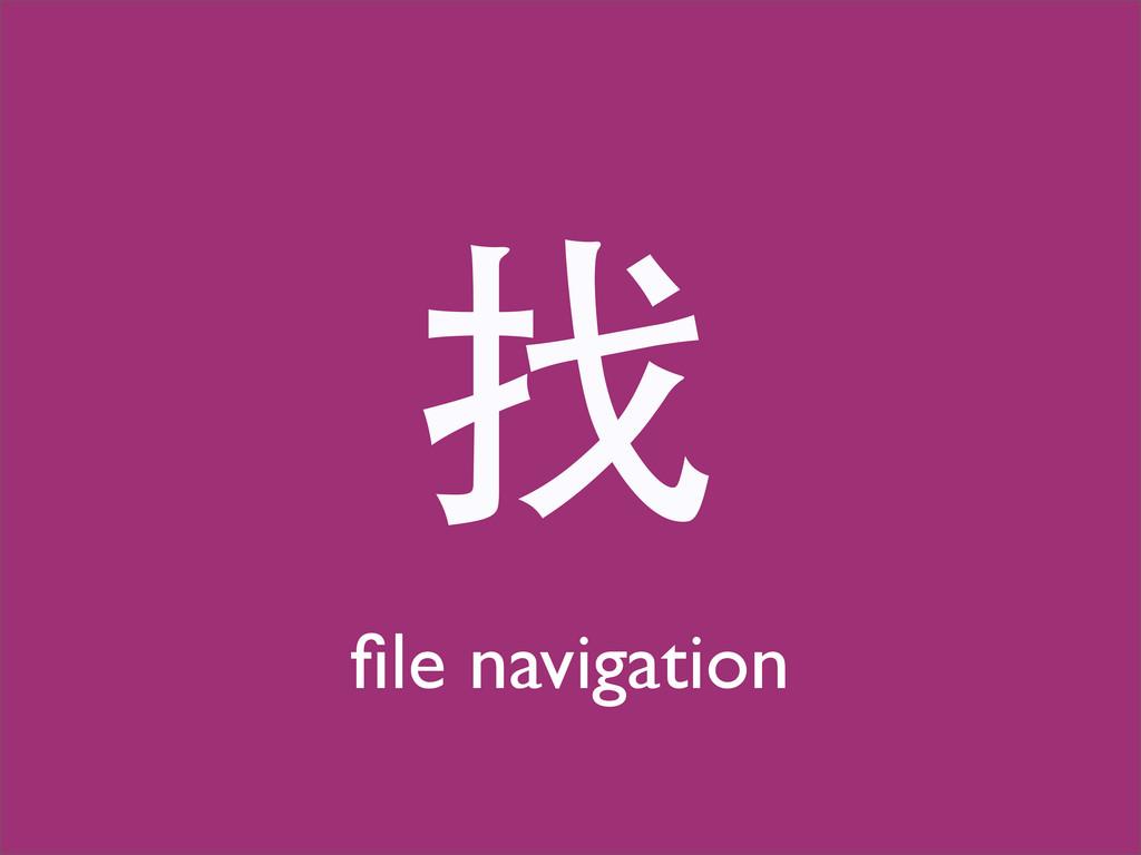 找 file navigation
