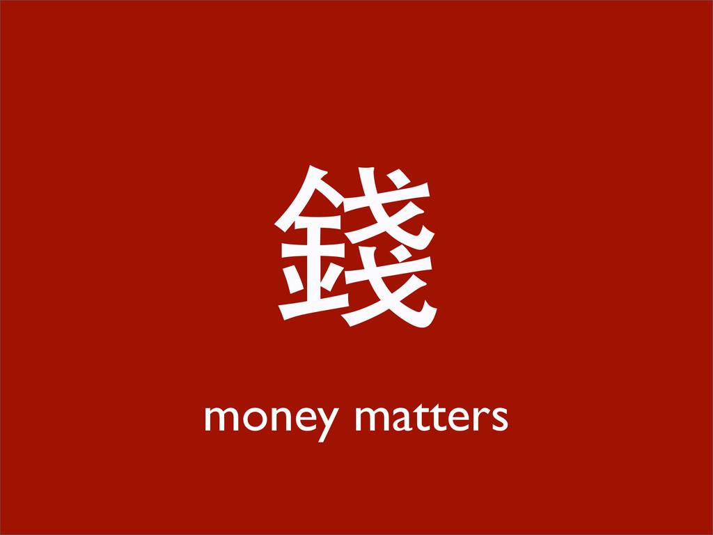錢 money matters