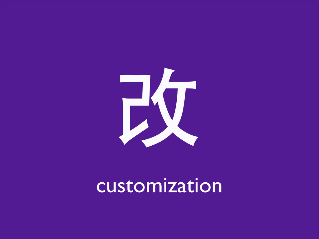 改 customization
