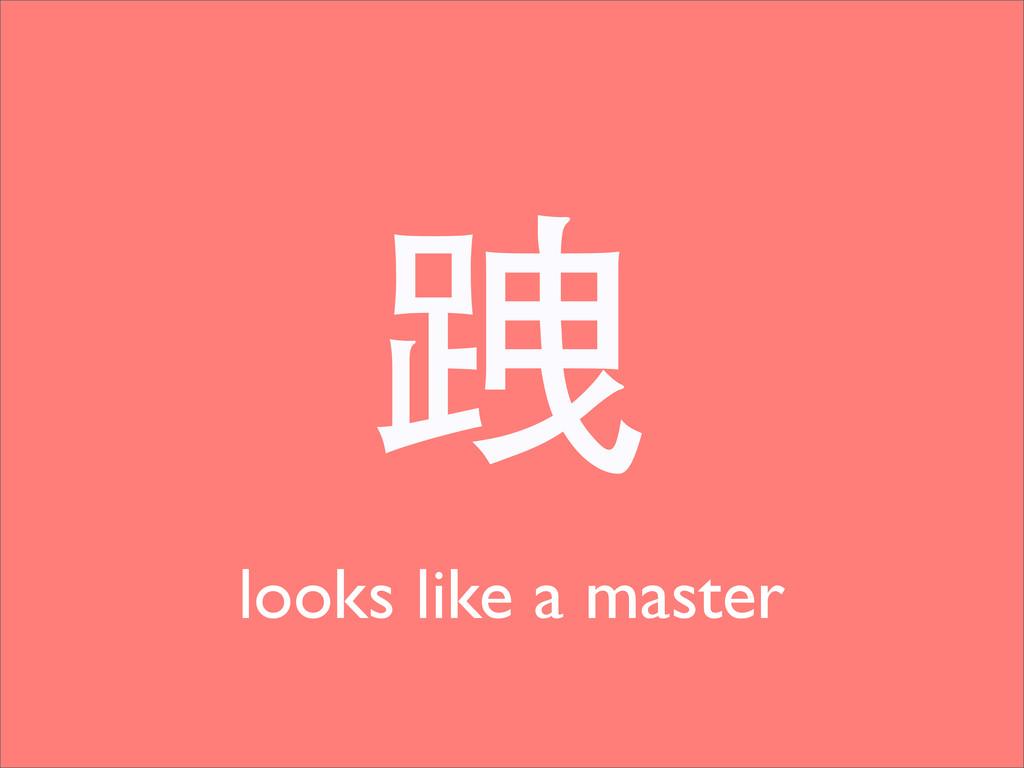 跩 looks like a master