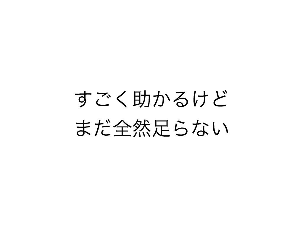 ͘͢͝ॿ͔Δ͚Ͳ ·ͩશવΒͳ͍