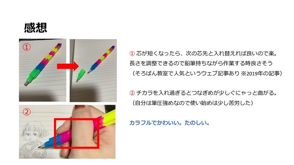 感想 ① 芯が短くなったら、次の芯先と⼊れ替えれば良いので楽。 ⻑さを調整できるので鉛筆持ちな...