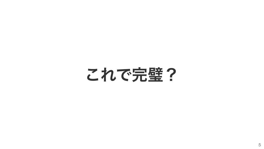5 ͜ΕͰᘳʁ