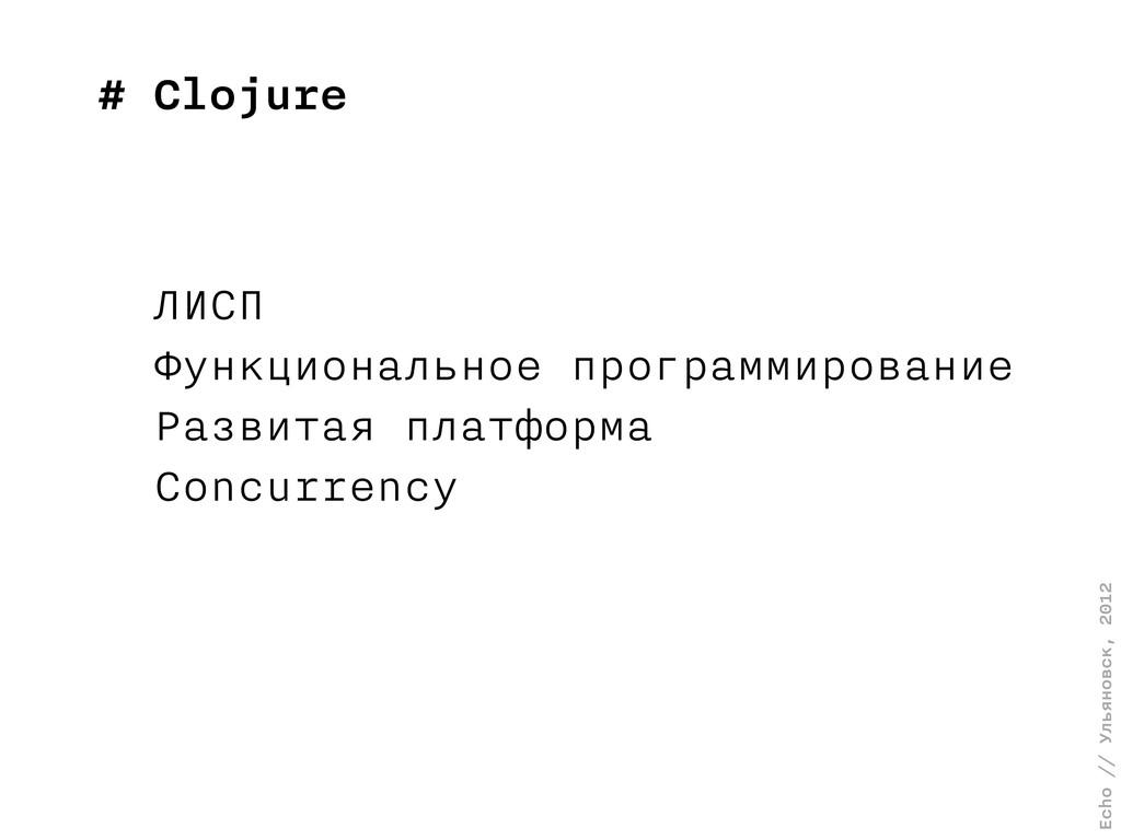 Echo // Ульяновск, 2012 # Clojure ЛИСП Функцион...