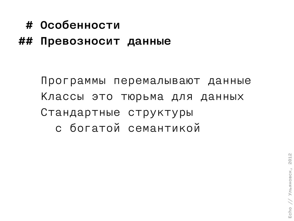 Echo // Ульяновск, 2012 # Особенности ## Превоз...
