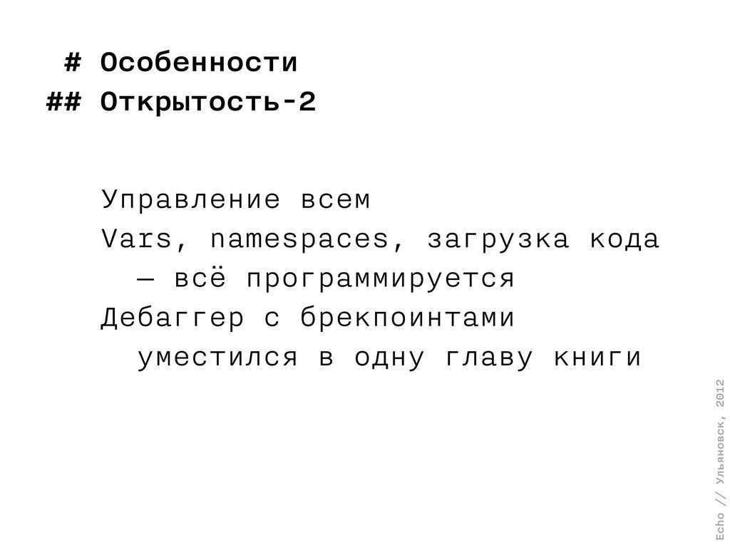 Echo // Ульяновск, 2012 # Особенности ## Открыт...