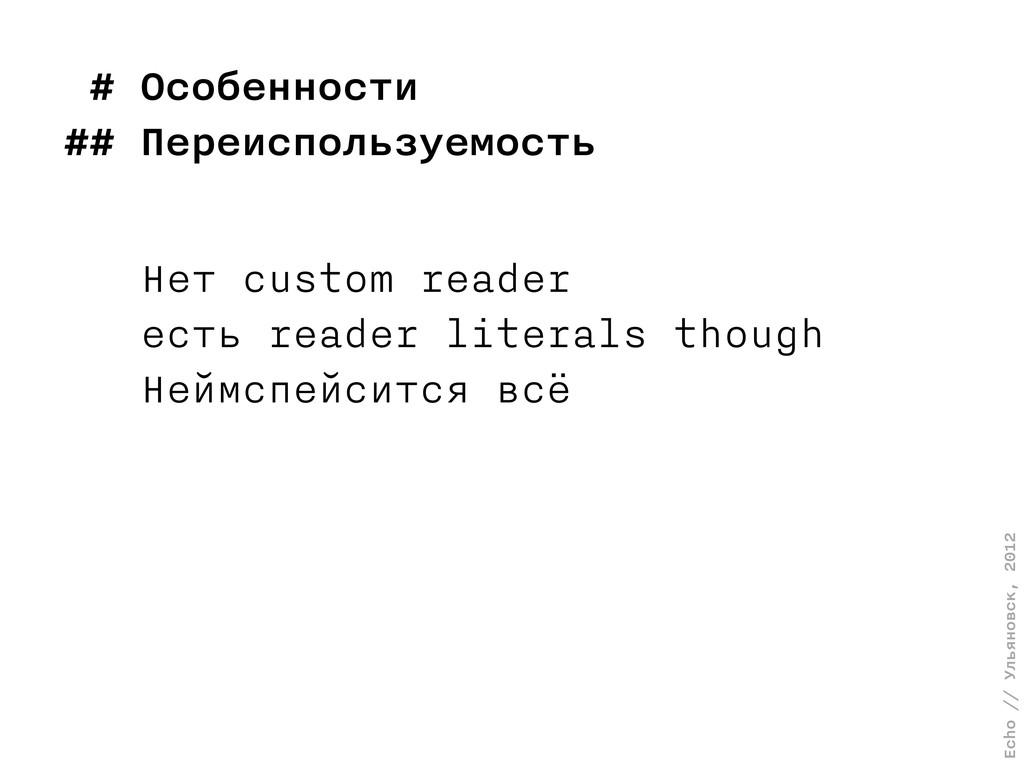 Echo // Ульяновск, 2012 # Особенности ## Переис...
