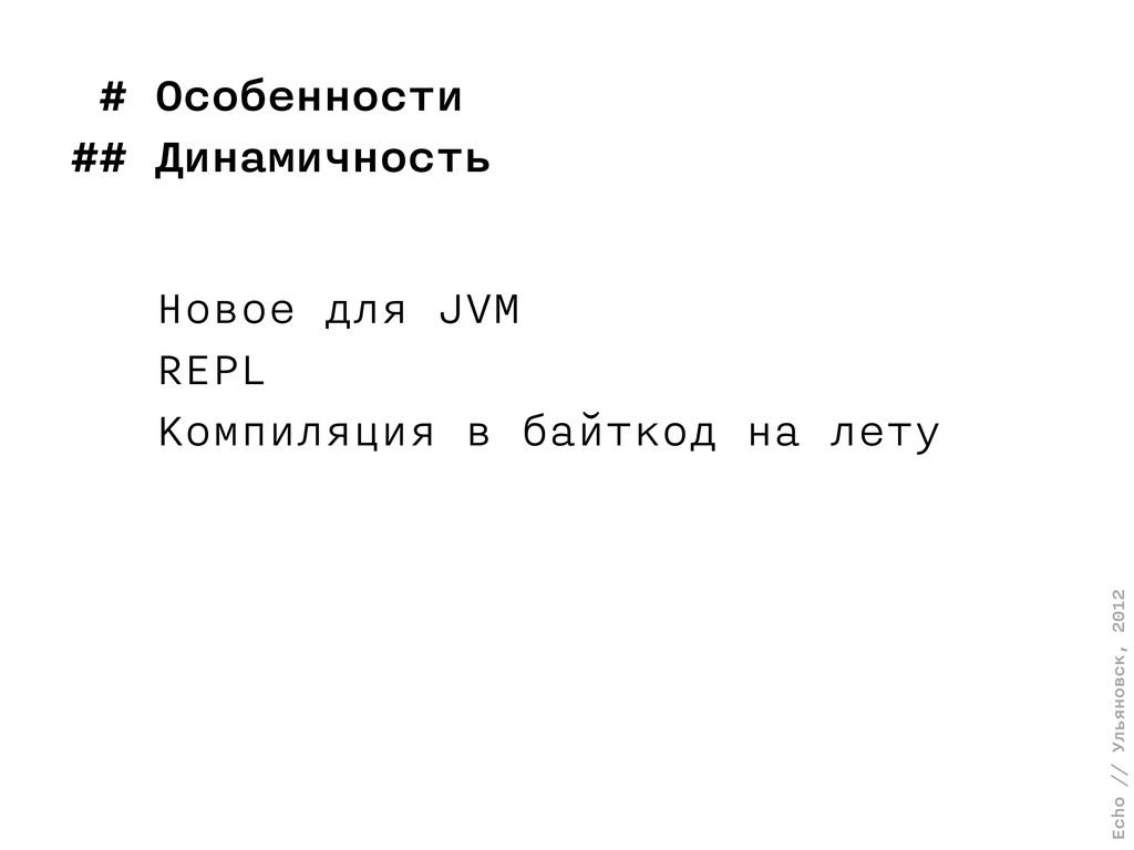 Echo // Ульяновск, 2012 # Особенности ## Динами...