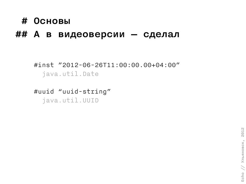Echo // Ульяновск, 2012 # Основы ## А в видеове...