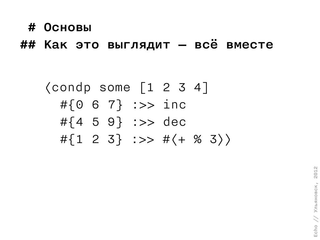 Echo // Ульяновск, 2012 # Основы ## Как это выг...