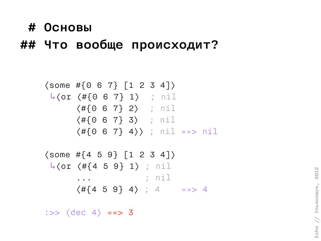 Echo // Ульяновск, 2012 # Основы ## Что вообще ...