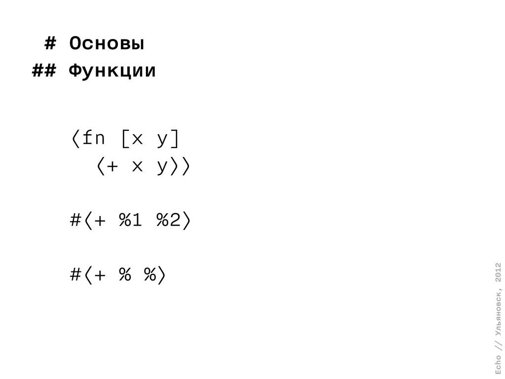 Echo // Ульяновск, 2012 # Основы ## Функции (fn...