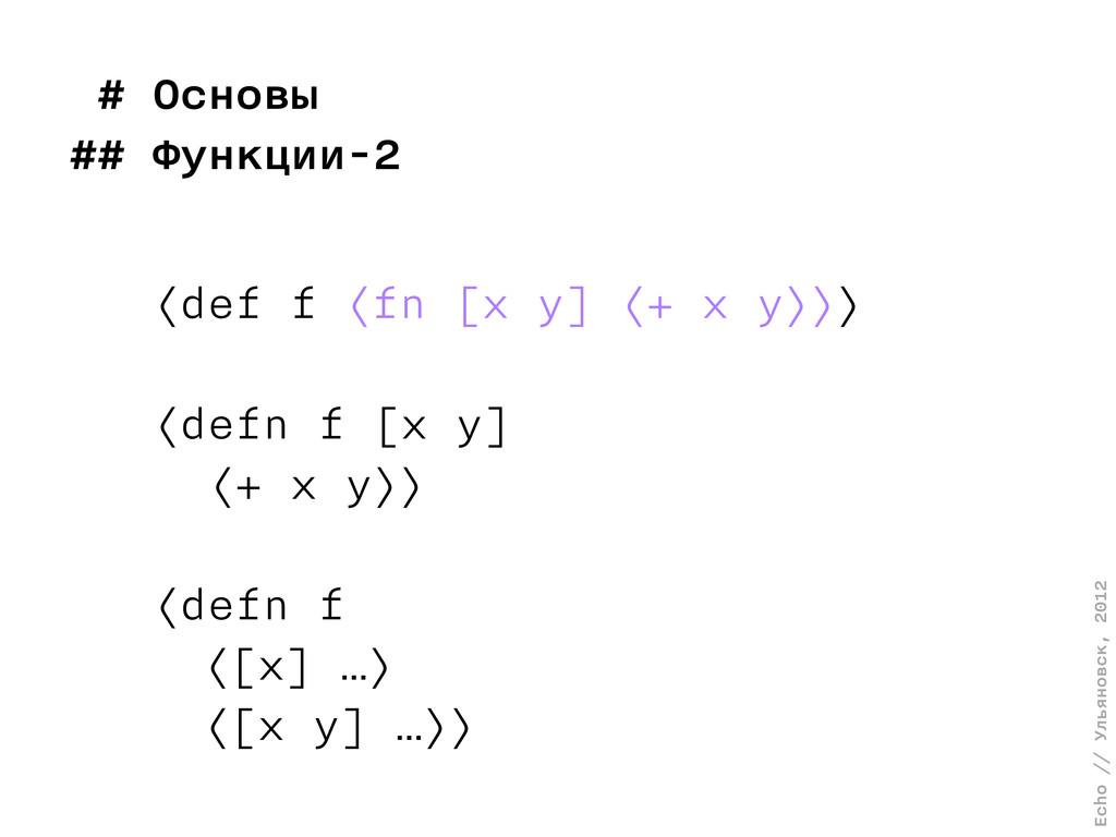 Echo // Ульяновск, 2012 # Основы ## Функции-2 (...