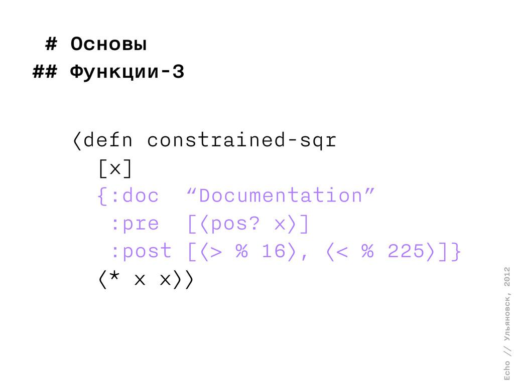 Echo // Ульяновск, 2012 # Основы ## Функции-3 (...