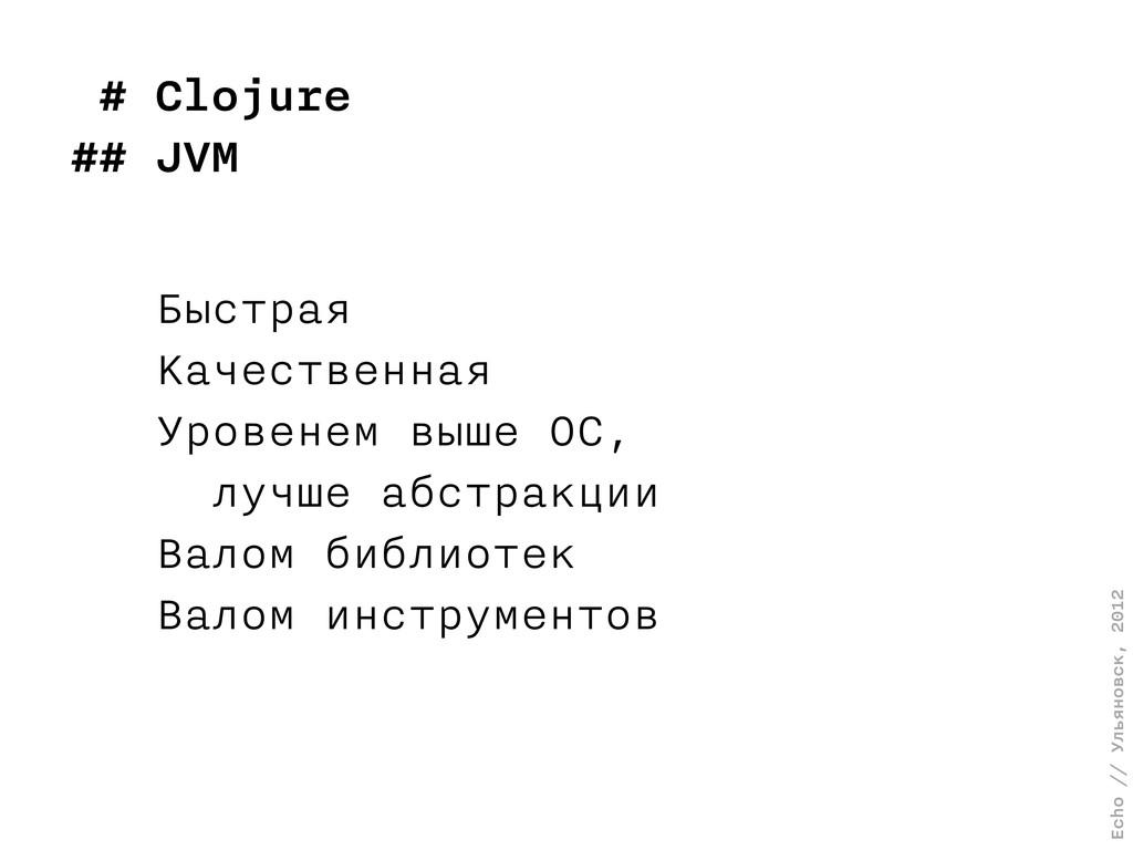 Echo // Ульяновск, 2012 # Clojure ## JVM Быстра...