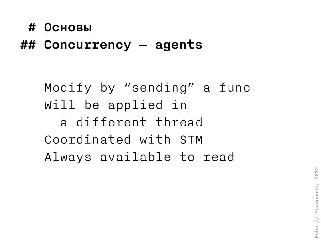 Echo // Ульяновск, 2012 # Основы ## Concurrency...
