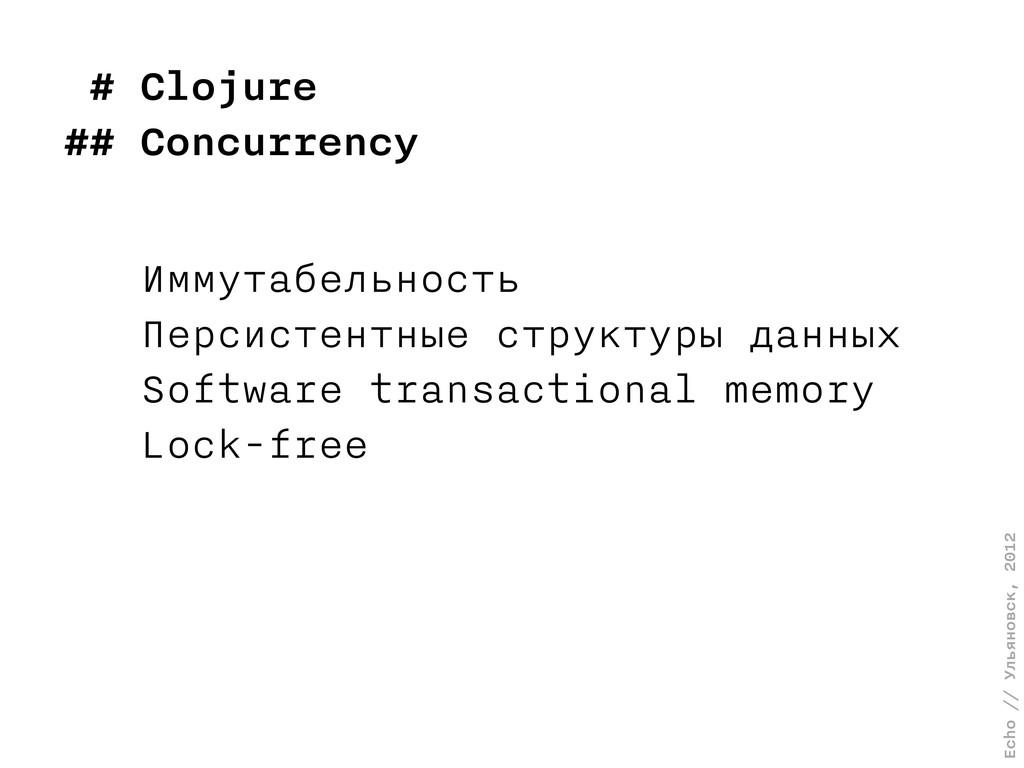 Echo // Ульяновск, 2012 # Clojure ## Concurrenc...