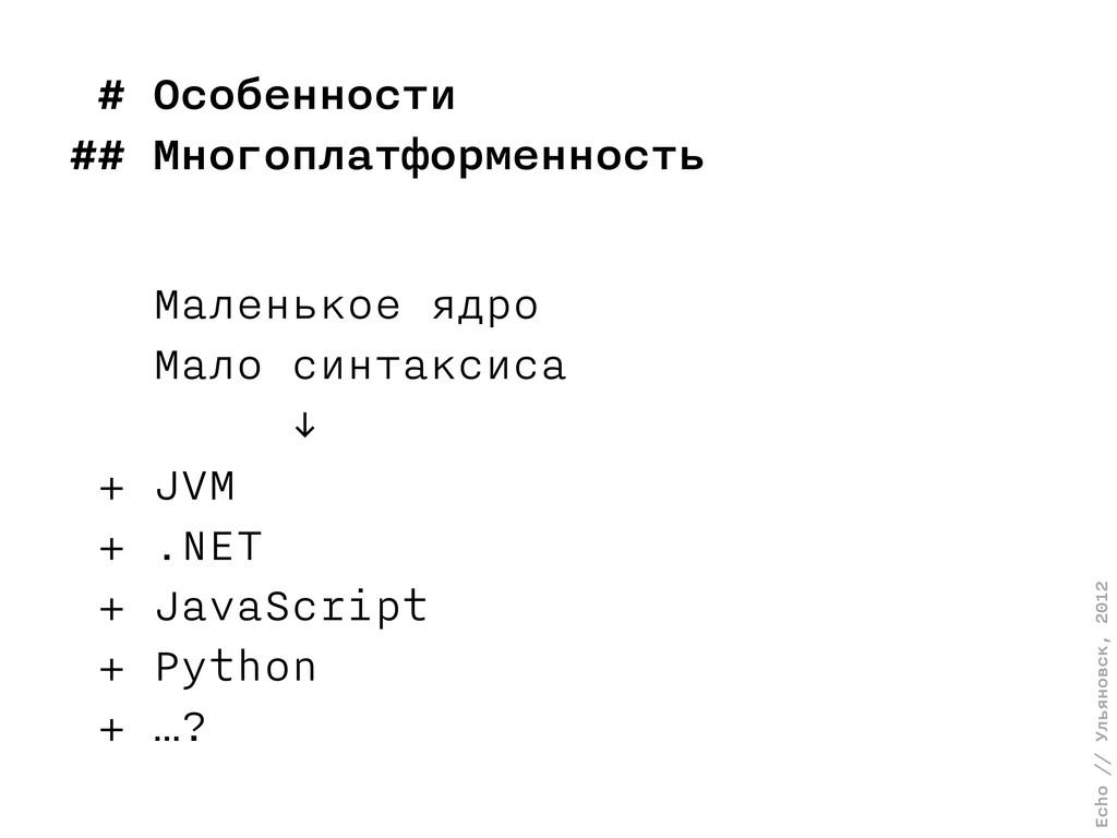 Echo // Ульяновск, 2012 # Особенности ## Многоп...