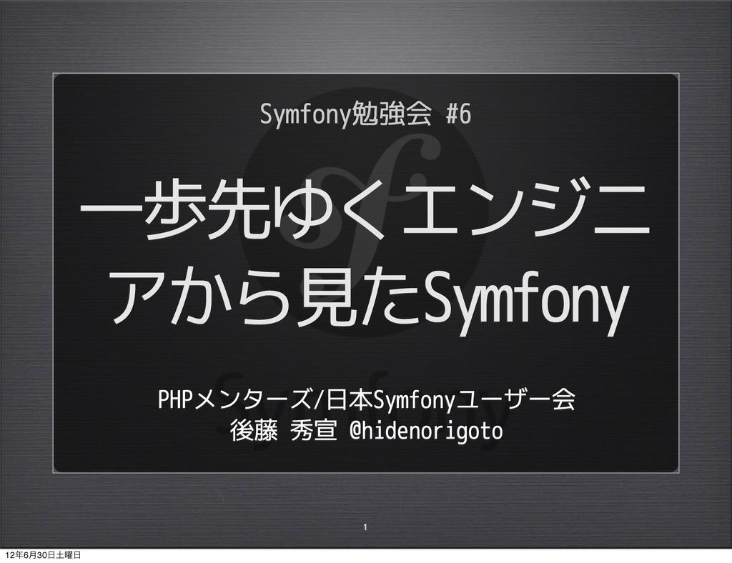 一歩先ゆくエンジニ アから見たSymfony PHPメンターズ/日本Symfonyユーザー会 ...