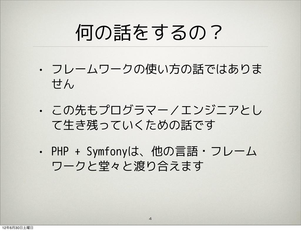 何の話をするの? • フレームワークの使い方の話ではありま せん • この先もプログラマー/エ...