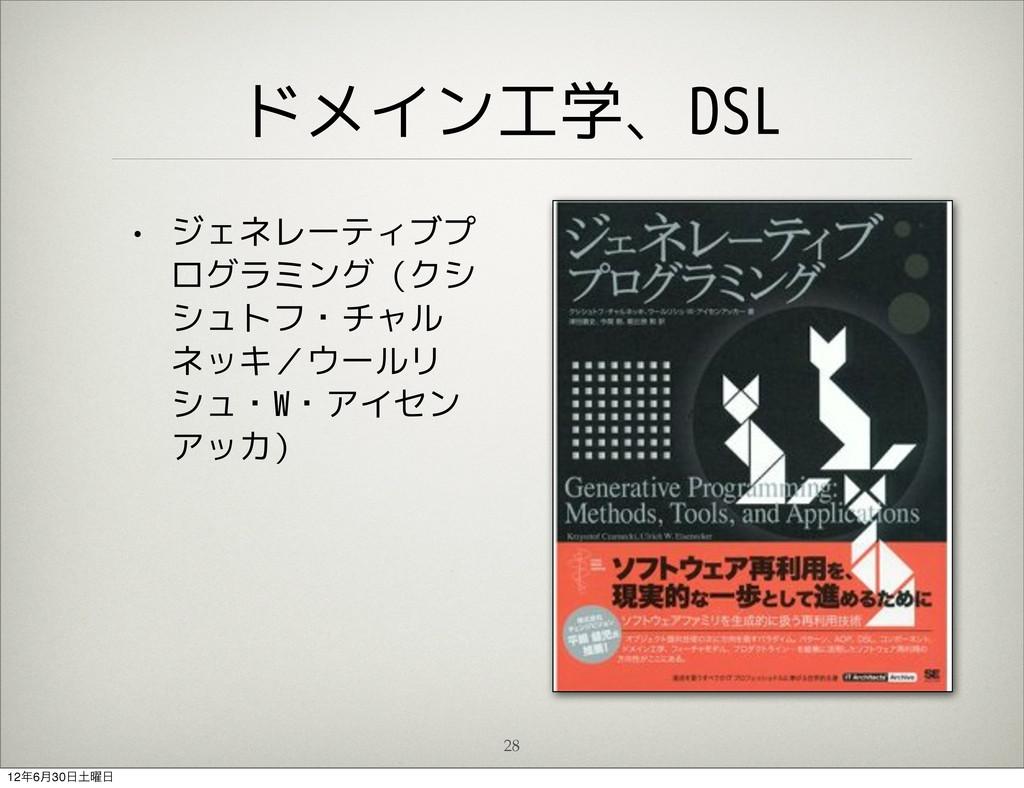 ドメイン工学、DSL • ジェネレーティブプ ログラミング(クシ シュトフ・チャル ネッキ/ウ...