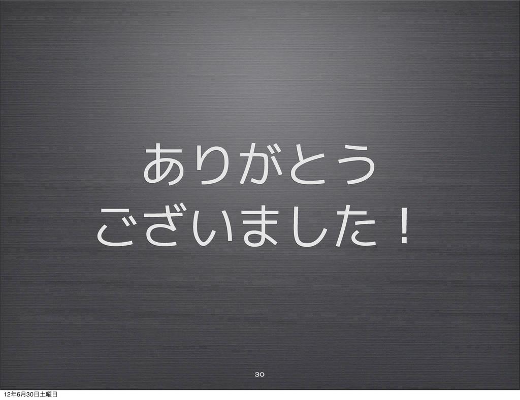 30 ありがとう ございました! 126݄30༵