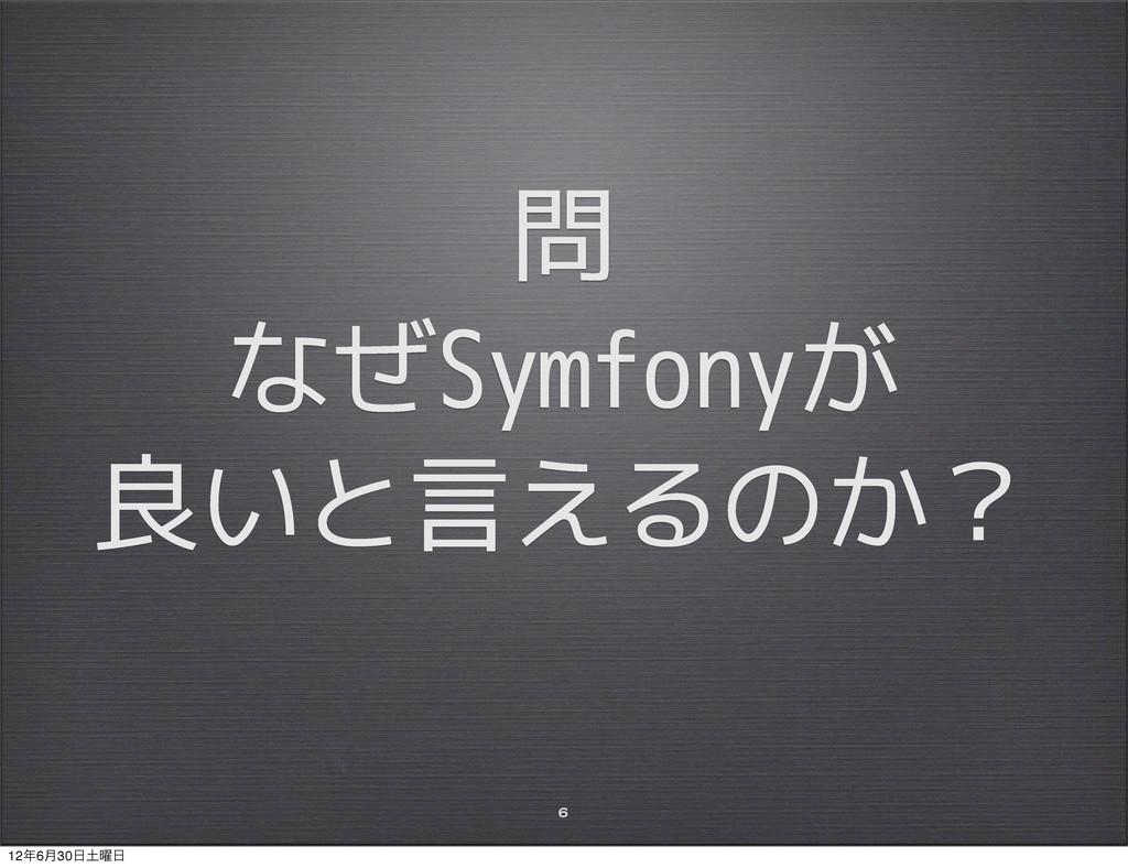 問 なぜSymfonyが 良いと言えるのか? 6 126݄30༵