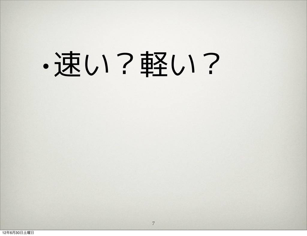 7 •速い?軽い? 126݄30༵