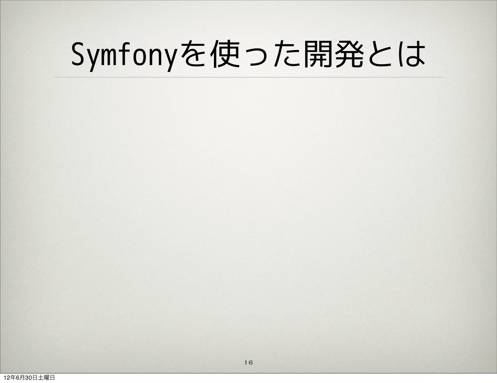16 Symfonyを使った開発とは 126݄30༵