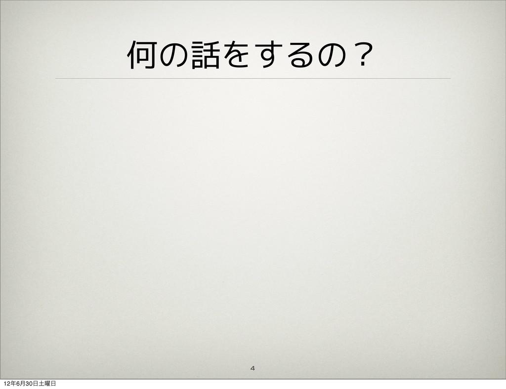 何の話をするの? 4 126݄30༵
