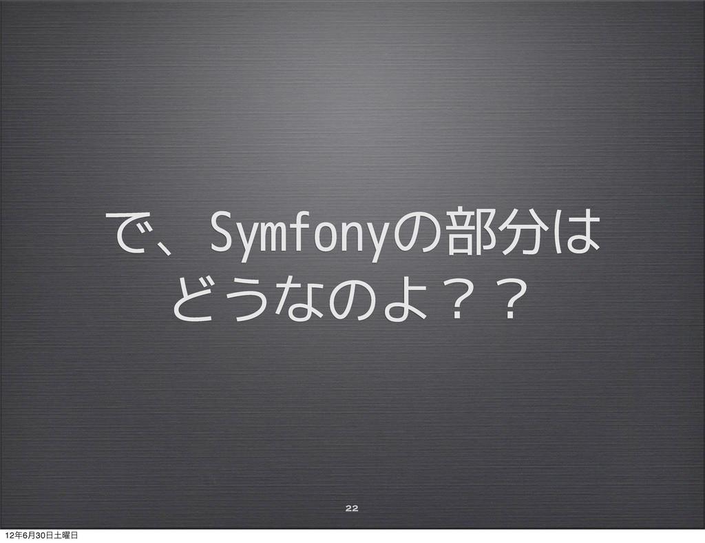 22 で、Symfonyの部分は どうなのよ?? 126݄30༵