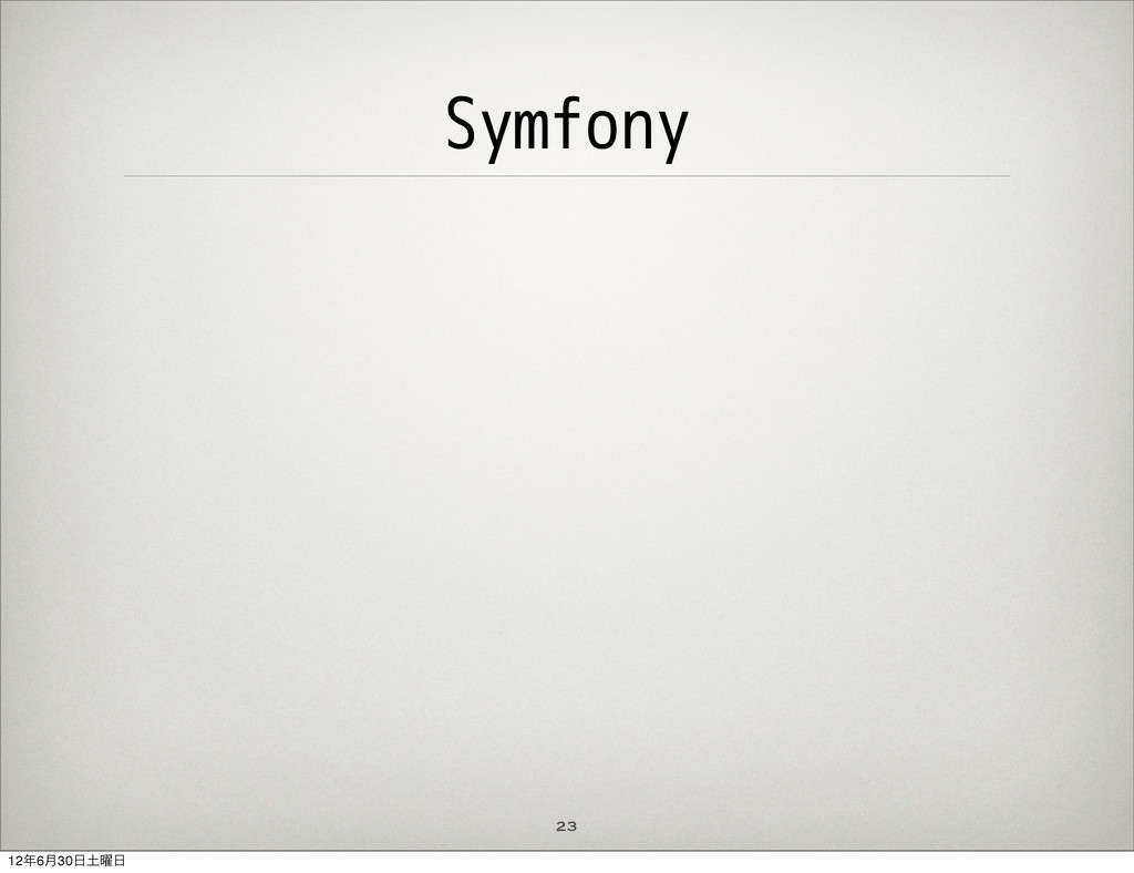 23 Symfony 126݄30༵