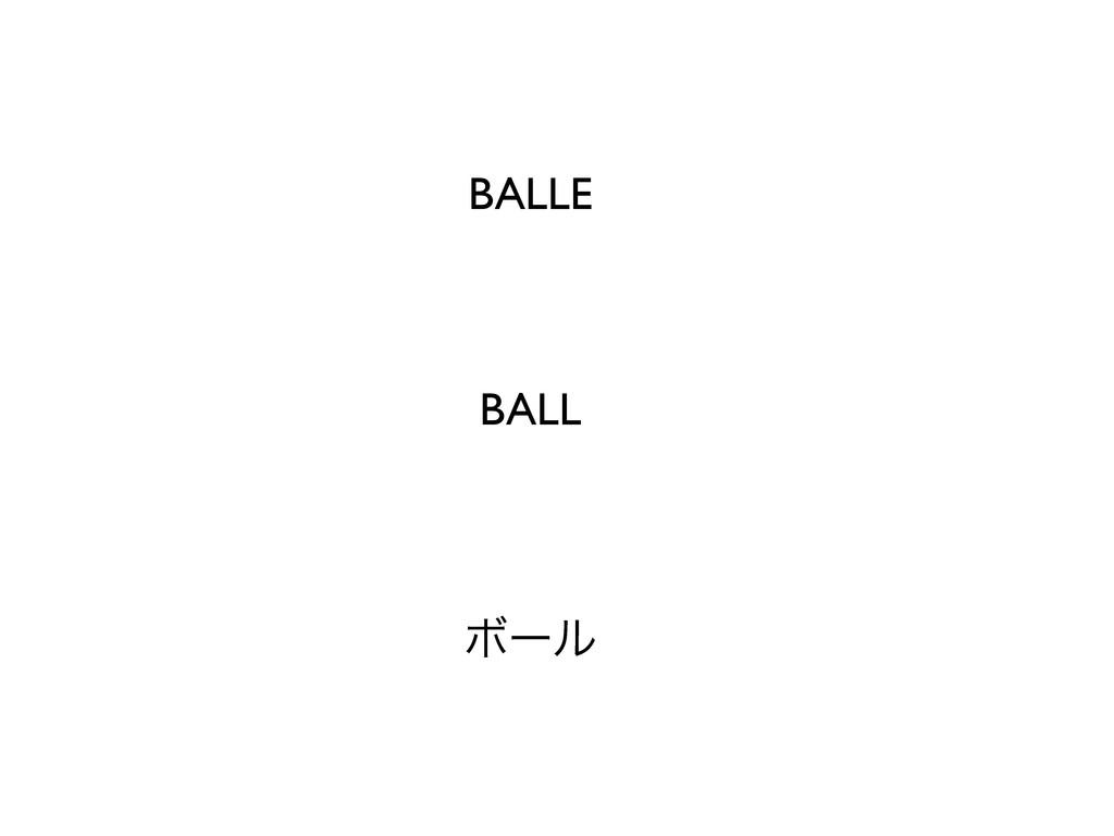 BALLE BALL Ϙʔϧ