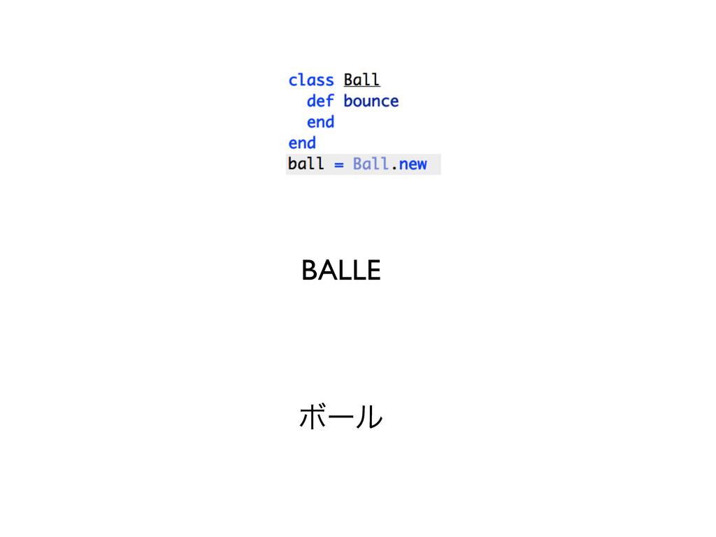 BALLE Ϙʔϧ