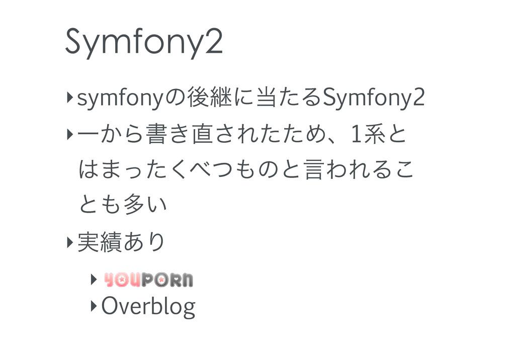 Symfony2 ‣symfonyͷޙܧʹͨΔSymfony2 ‣Ұ͔Βॻ͖͞ΕͨͨΊɺ1...