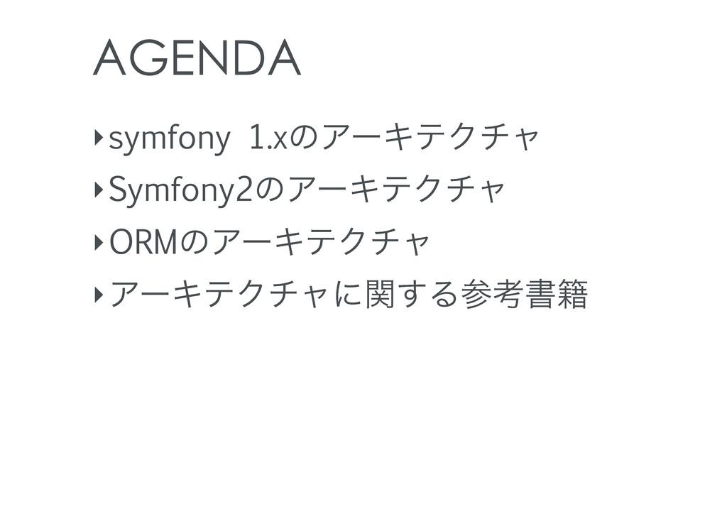 AGENDA ‣symfony 1.xͷΞʔΩςΫνϟ ‣Symfony2ͷΞʔΩςΫνϟ ‣...